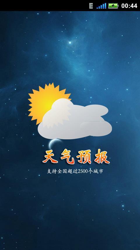 android天气图标素材