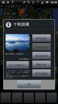 导游 +(日本)