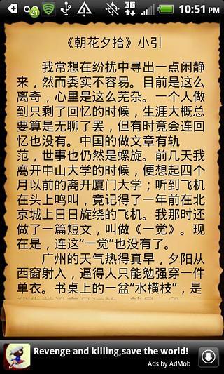 【朝花夕拾】二胡曲 老歌重奏《康定情歌》(图15)-二胡曲 老歌重奏