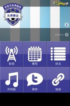 天津泰达 应用软件