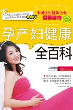 孕产妇健康全百科