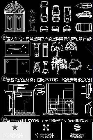 室内设计autocad标准图库下载