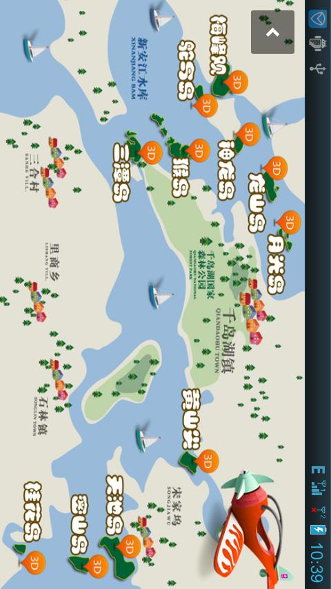 千岛湖旅游截图(3)
