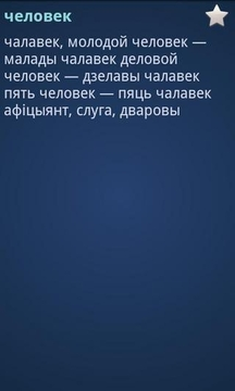 RU-BE dictionary