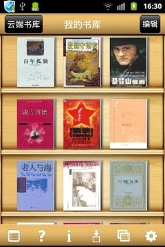 世界文学名著
