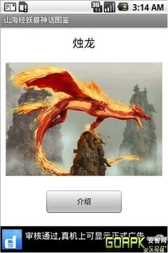 山海经妖兽神话图鉴