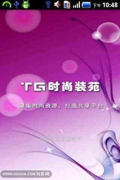 TG时尚装苑