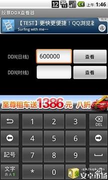 股票DDX查看器