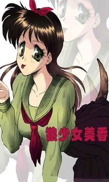 日系漫画之狼少女