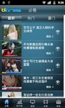 互动电视android版
