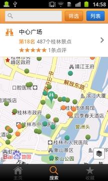 桂林城市指南