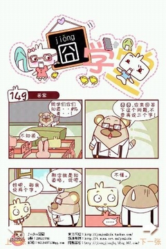 囧学堂幽默搞笑漫画三