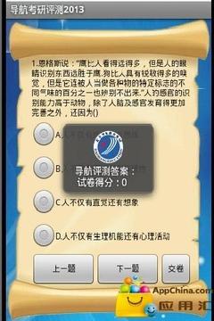 导航考研2012版