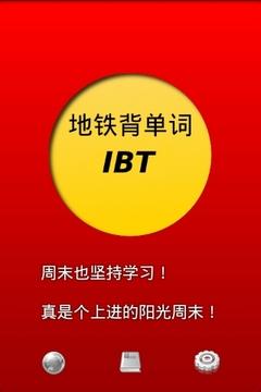 地铁背单词IBT版