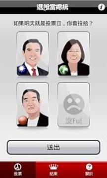 选谁当总统