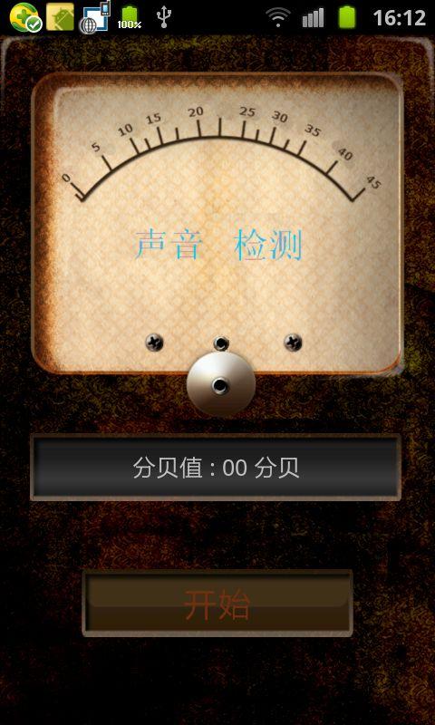 灵敏声音检测