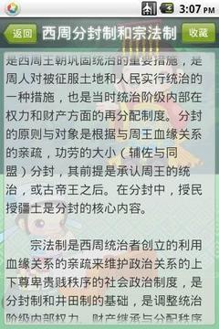 惜墨中国通史文摘