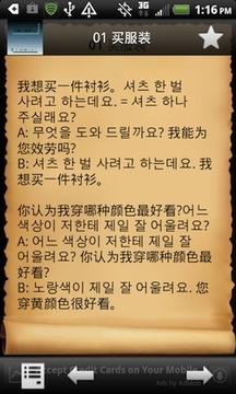 韩语实用情景对话