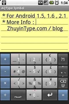 新注音台 NewZhuyinType