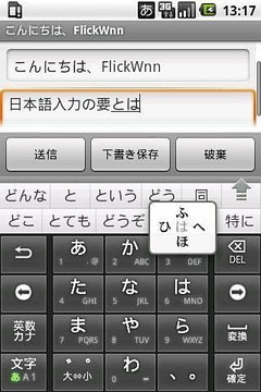 OpenWnnフリック入力対応版
