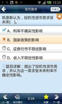 经济师资格考试(中级)