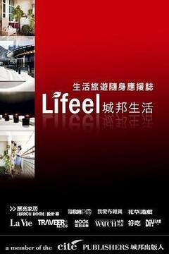 城邦生活频道Lifeel 2.0