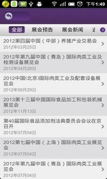 中国肉制品网