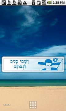 Gilad Shalit Wallpaper