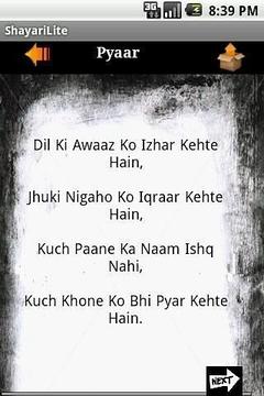 Shayari Lite