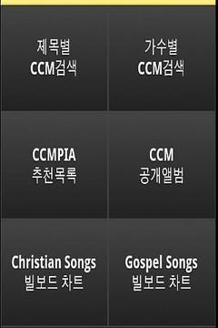 CCM,福音,福音歌曲集合志同道合ssissiem