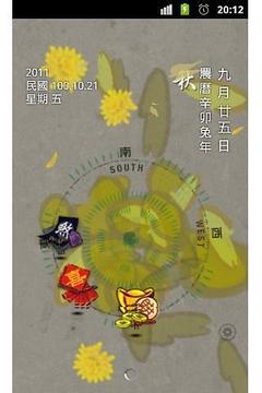 9s-FortuneRadar(黄历)