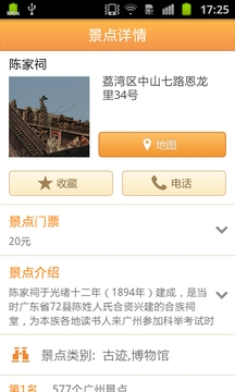广州城市指南
