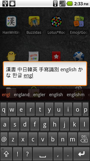 HanWriting IME 汉书输入法