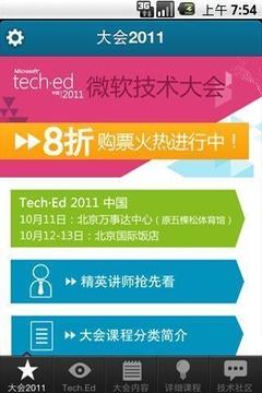 微软TechED