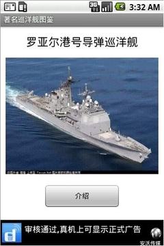 著名巡洋舰图鉴