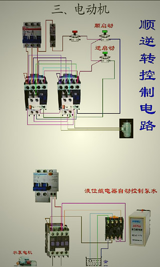 电工接线电路大全截图(1)