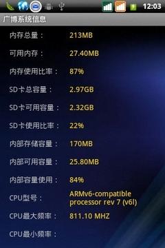 广博系统信息