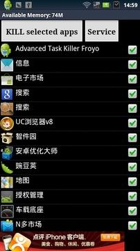 升级版任务管理器Froyo