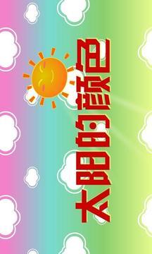 太阳的颜色