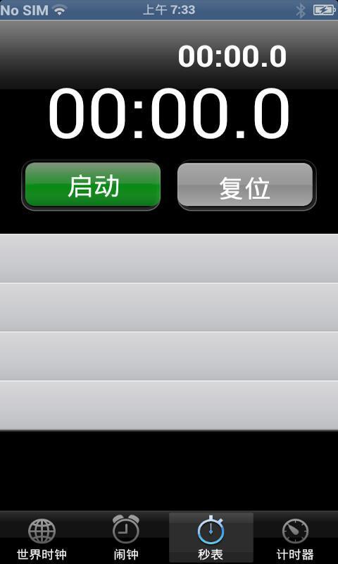 iphone时钟