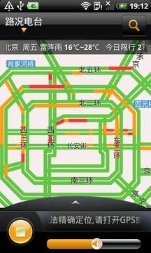上海路况电台
