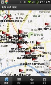 番禺生活地图