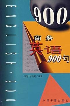 商务英语900句