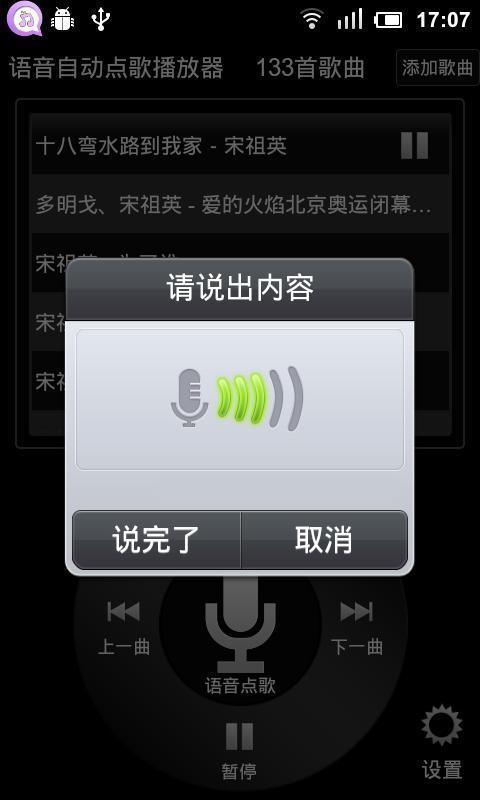 语音自动点歌播放器