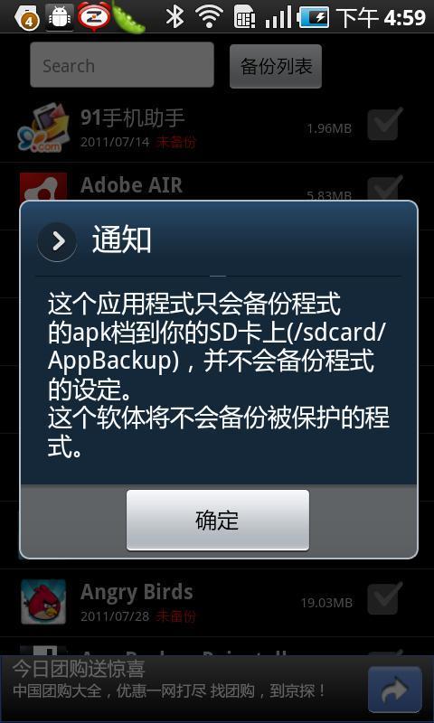应用备份及重装 App Backup & Reinstall