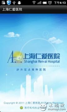 上海仁爱医院