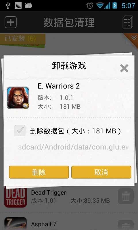 游戏数据包管理