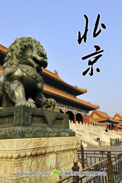 爱自游•北京