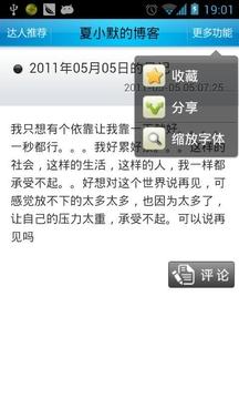 夏小默的博客