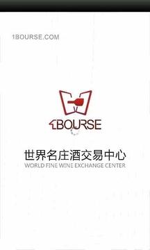 旺埠世界名庄酒交易中心